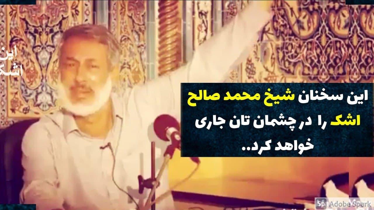 آرزوی مردگان از این دنیا چیست ؟ شیخ محمد صالح پردل