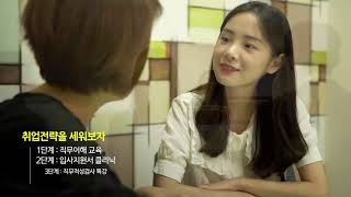 충남대학교 인재개발원 홍보동영상