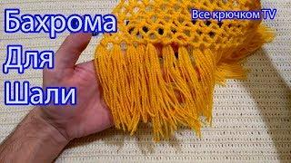 Как сделать бахрому (кисточки) для шали БЫСТРО Вязание для начинающих  Все крючком TV