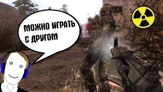 НОВЫЙ STALKER ПО СЕТИ. ALF Мультиплеер мод.