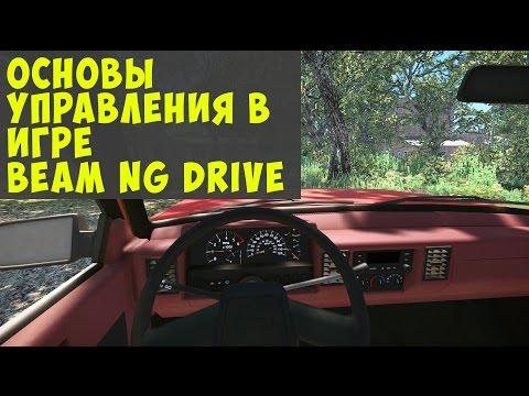 Основы управления в игре Beam NG Drive (Перезалив)