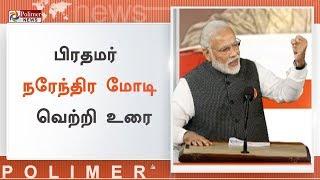 இனி ஒவ்வொரு கணத்தையும்  நாட்டு மக்களுக்கே - பிரதமர் மோடி வெற்றி உரை | #NarendraModi | #BJP
