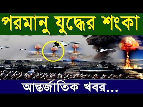 আন্তর্জাতিক সংবাদ। Today 23 July 2021 । World News 24। আন্তর্জাতিক খবর।International News Bangla।