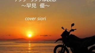 1982年発売 早見優さん3枚目のシングルです。 この少し哀愁をおびた曲...