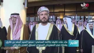 بناء على تكليف جلالته السامي سمو السيد أسعد بن طارق يشارك في المهرجان السنوي لسباق الهجن بالرياض