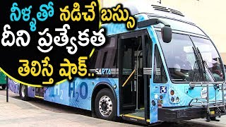 నీళ్ళతో నడిచే బస్సు దీని ప్రత్యేకత తెలిస్తే షాక్ అవ్వలిసిందే..! | Hydrogen Bus Specialties