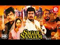 Sagar Sangam {HD} Full Movie | Mithun Chakraborty, Shatrughan sinha, Nana Patekar | 90s Action Movie