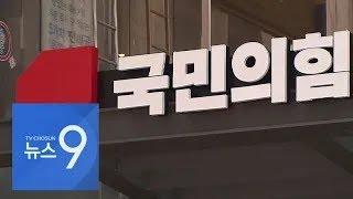 """야당 도넘은 상대 비방 논란…지도부 """"후보자격 박탈 검토"""" [뉴스 9]"""
