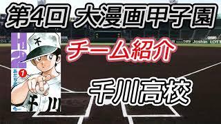 【第4回 大漫画甲子園】チーム紹介 千川高校 【H2】