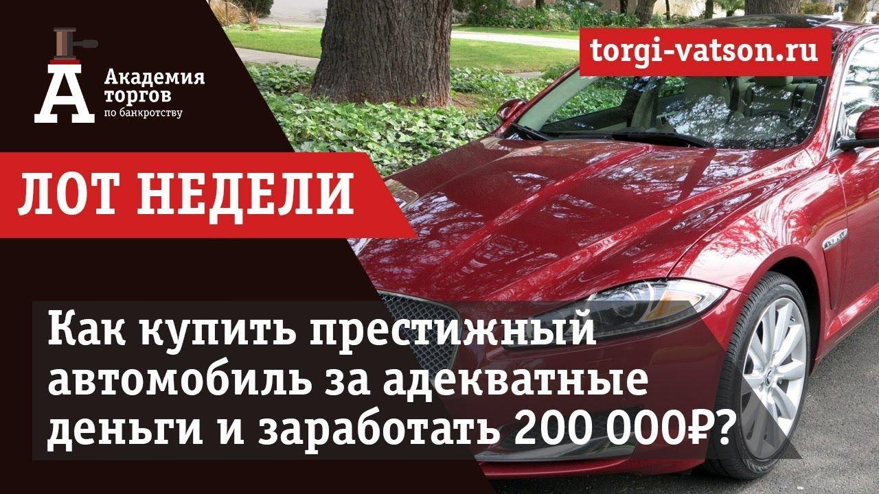 банкротство автомобили