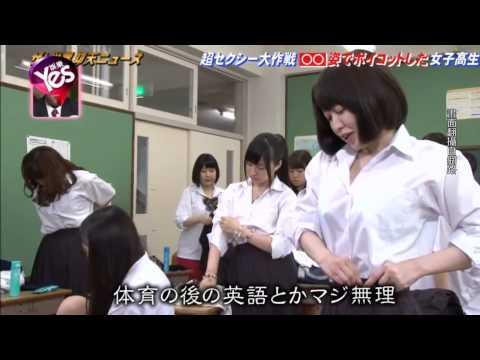 日本女高校生翹課終極手段 衝擊影像讓老師羞逃