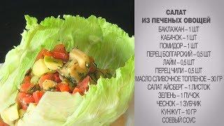Салат из печеных овощей / Салат из запеченных овощей / Салат из печеных овощей видео / Салат /Салаты