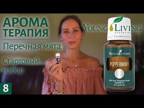 Эфирное масло перечной мяты / Стартовый набор Young Living / Ароматерапия