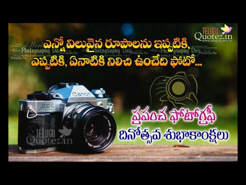 Today world photography day quotes in telugu