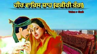 Heer Warish Shah || Ranje Da Bal Nath Nal Vartalab || Sarb || Fakiri Rang