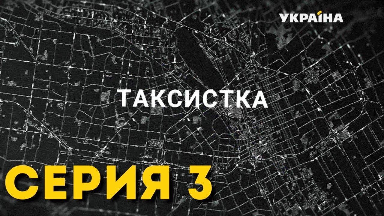 Таксистка (Серия 3) смотреть онлайн
