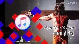 आया हूँ यीशु ! Aya hoo Yeshu Mp3 Song