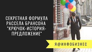 Секретная формула Рассела Брансона Крючок история предложение
