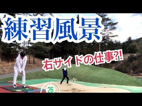 WGSL ゴルフ練習風景vol.152 ハンドアクションの徹底!!