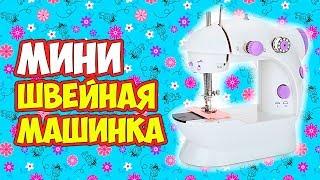 🌸 Отзыв на мини швейную машинку 🌸 Маленькая и недорогая швейная машинка с алиэкспресс