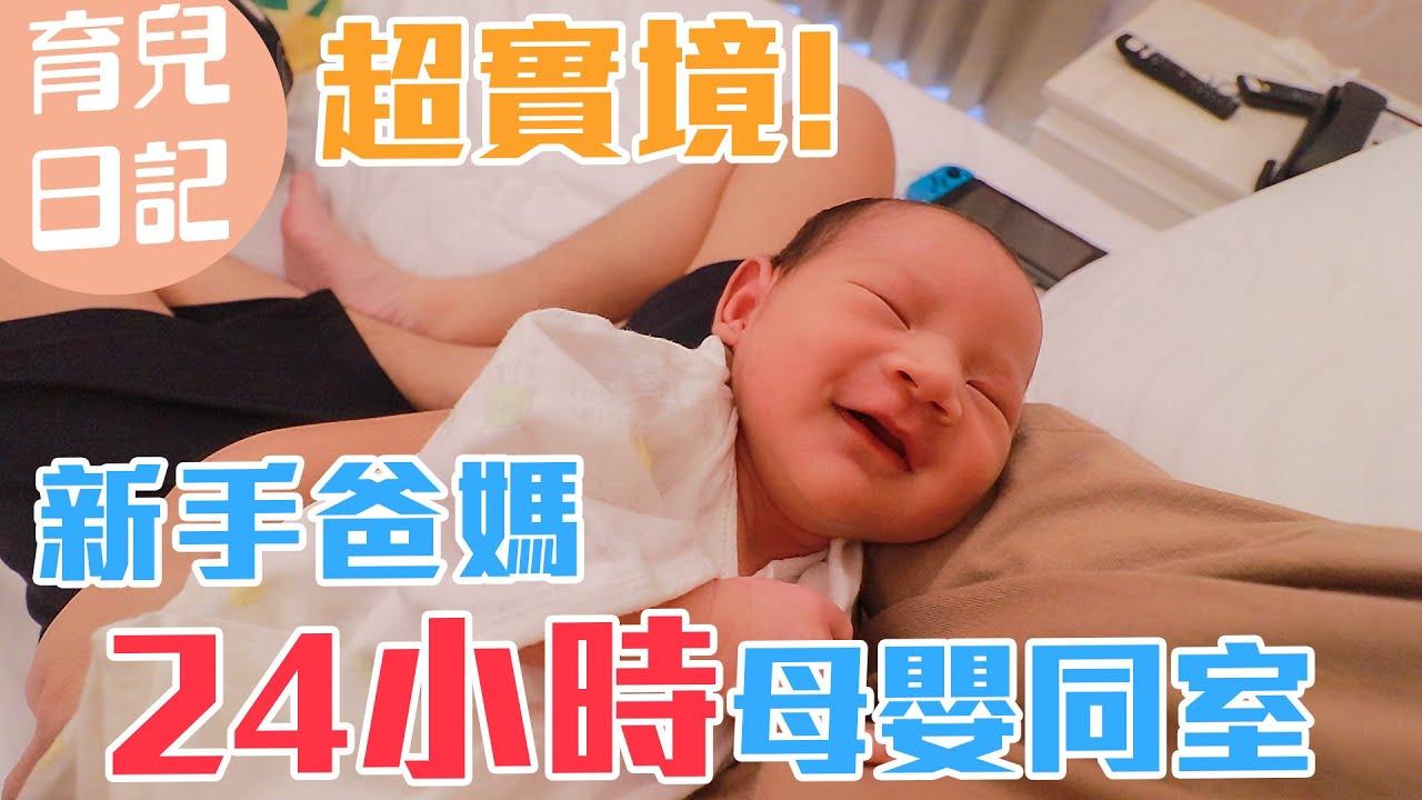 迷你Q噴尿在爸爸身上😂|挑戰24小時母嬰同室|迷你Q超愛笑|雙Q挑戰|絕代雙Q