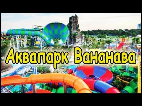 Аквапарк Вананава Таиланд 2017 Хуа ХинWater Park Wananavu 2017 Thailand Hua Hin