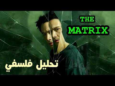تحليل فلسفي فيلم ماتريكس Matrix