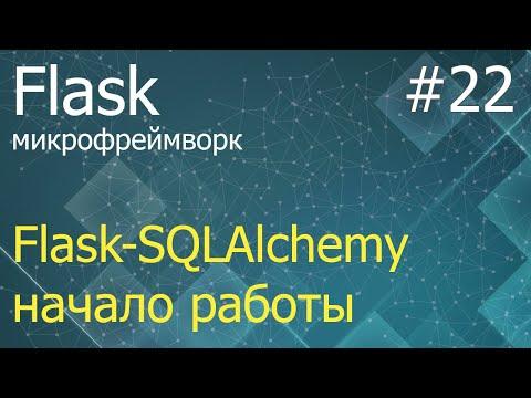 Flask #22: Flask-SQLAlchemy - установка, создание таблиц, добавление записей
