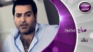 صباح محمود - زعلان  (فيديو كليب) | 2014
