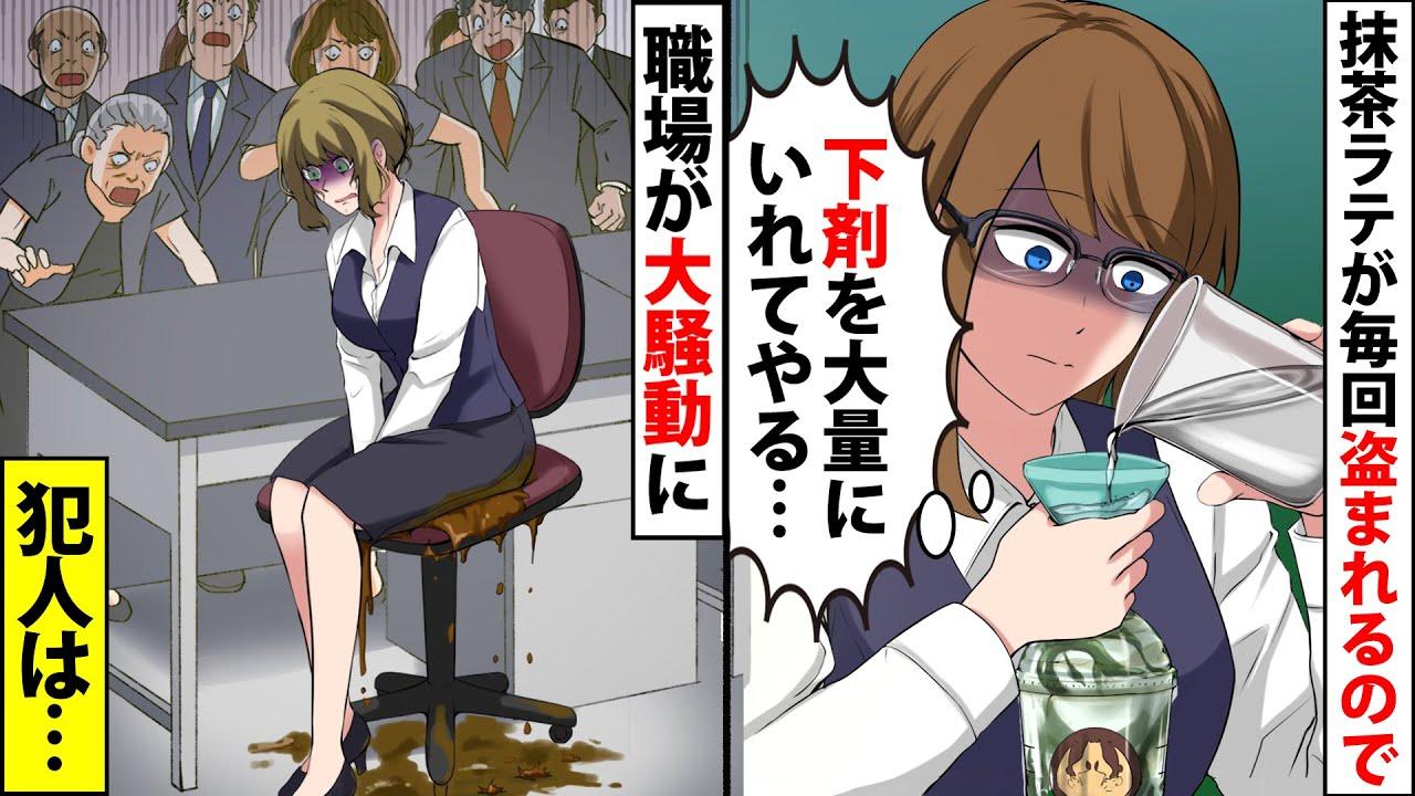 【漫画】職場の抹茶ラテが毎回盗まれるので、下剤を入れておいた→美女OLが●●して職場が大騒動に…【スカッとする話】【マンガ動画】