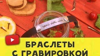 видео браслет с гравировкой