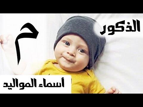 اسماء للمواليد الذكور بحرف الميم Mr Info Youtube