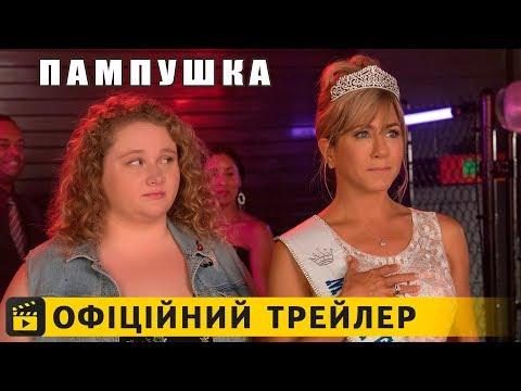 трейлер Пампушка (2019) українською