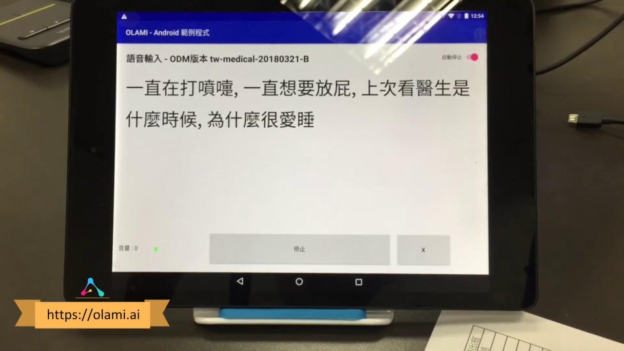 OLAMI 台語 (台灣閩南語) 語音辨識,預覽版搶先看 | http://olami.ai