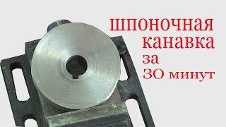 Как нарезать шпоночную канавку за 30 минут. How to cut the veneer groove for 30 minutes.