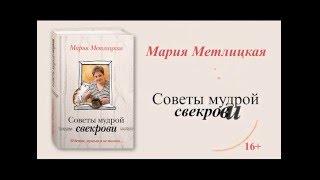 Мария Метлицкая «О детях, мужьях и не только. Советы мудрой свекрови»