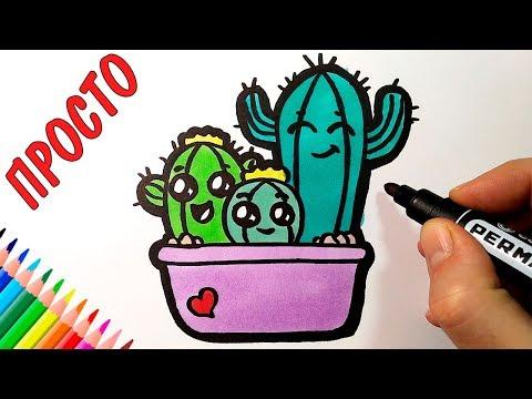 Как нарисовать СЕМЕЙКУ КАКТУСОВ мило и очень легко, Рисунок для срисовки