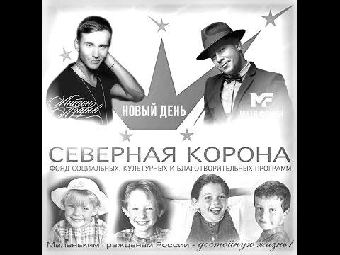 Митя Фомин Новый день - музыка и слова Антон Азаров