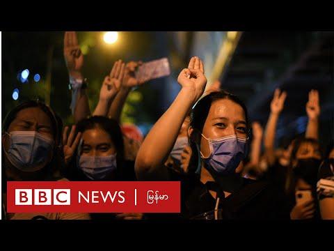 အရေးပေါ်အမိန့်ကိုဖီဆန်ပြီး ထိုင်းမှာ လူစုလူဝေးဆန္ဒပြ - BBC News မြန်မာ