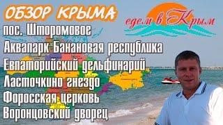 видео Какой аквапарк посетить в Крыму?