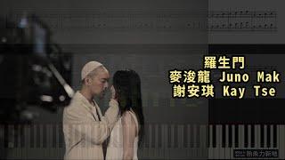 羅生門, 麥浚龍 Juno Mak, 謝安琪 Kay Tse (鋼琴教學) Synthesia 琴譜