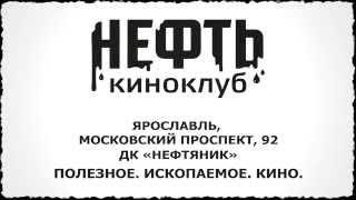 """Киноклуб """"НЕФТЬ"""""""