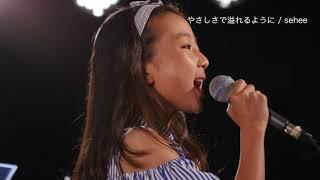 2018年5月20日にLIVEROXY SHIZUOKAにて行われたボーカリストの為のステージ、ボーカルショーケースVol.2の生徒ピックアップ映像です。 バックバンドは、静岡で活躍 ...