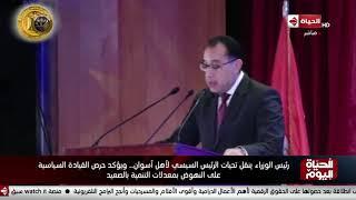 الحياة اليوم - كلمة رئيس الوزراء الدكتور مصطفى مدبولي خلال احتفالية صرف تعويضات أهالي النوبة