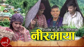 "New Lok Dohori Song 2075 | ""गीतिकथा नीरमाया"" Nirmaya - Santosh KC & Sharmila Gurung Ft. Sarika"