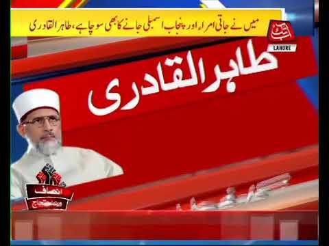 Tahir-ul-Qadri Addressing Sit-In Being Held at Mall Road