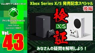 #43【チャンネルハコイチバmini】Xbox Series X/S 発売記念スペシャル・後編 検証 みなさんの疑問を解明しよう!