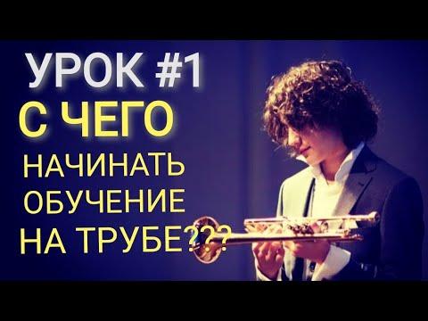 Урок на трубе с самого нуля №1.Невретдинов Ильяс.