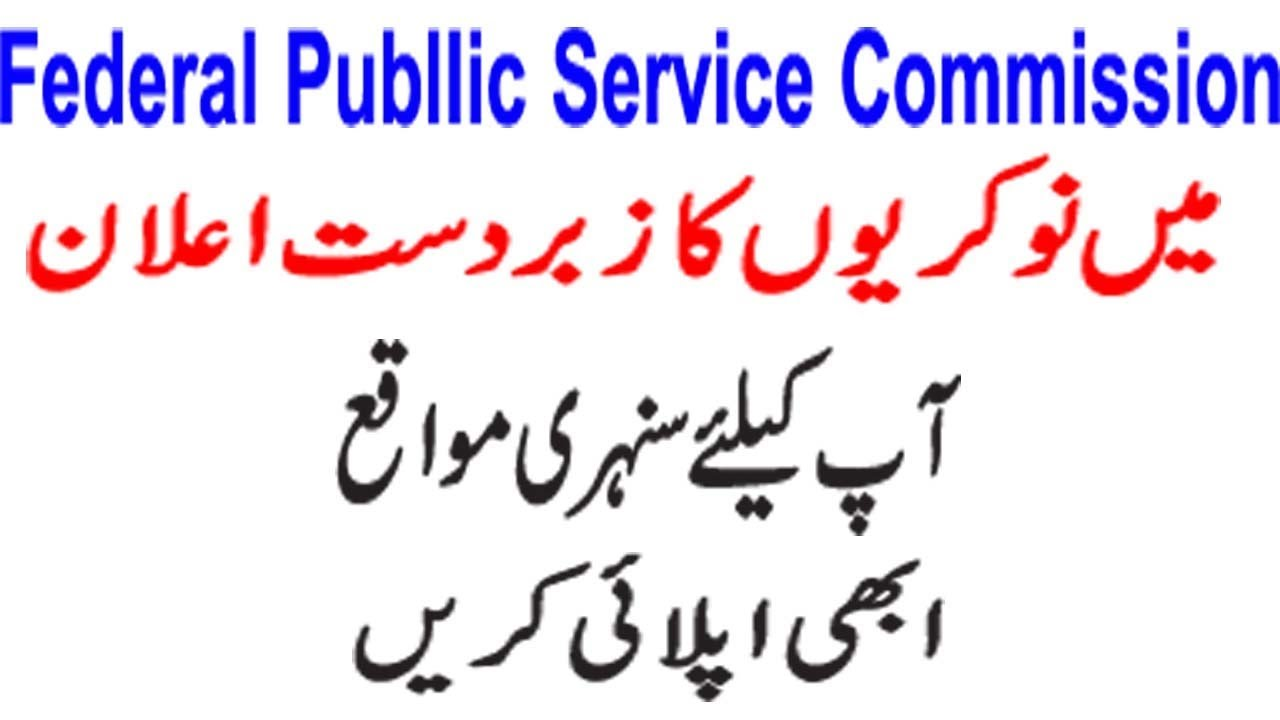 Image result for Federal Public Service Commission FPSC Jobs 2018 in Islamabad