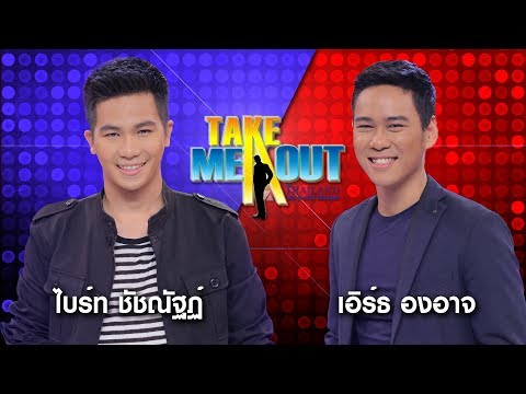 ไบร์ท & เอิร์ธ - Take Me Out Thailand ep.17 S12 (30 ธ.ค.60) FULL HD